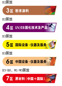 CHINACOAT2017第二十二届中国上海国际涂料展览会展馆及展区