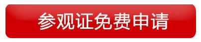 2020第二十七届华南国际印刷展免费报名申请