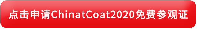 ChinaCoat2020广州国际涂料展参观证申请